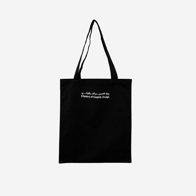 Picture of Ministry of Graphic Design Plain Tote Bag