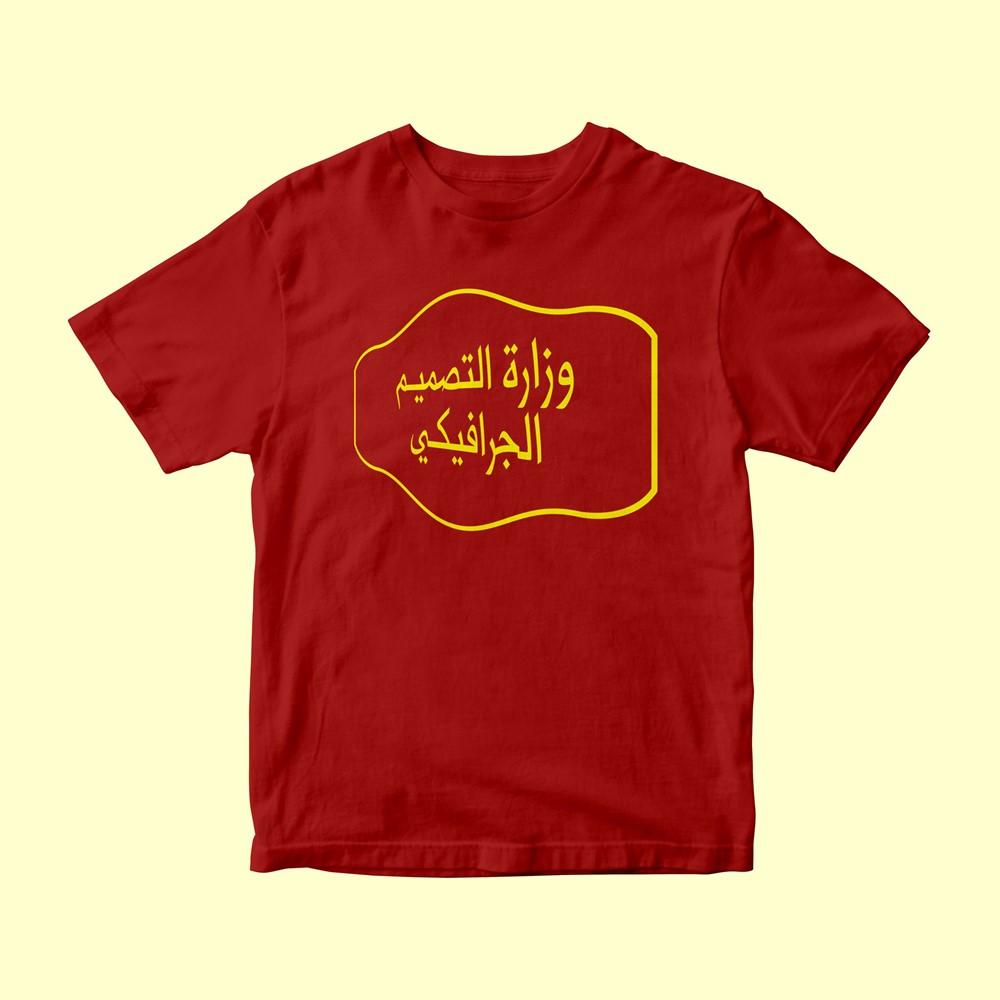 Picture of Ministry of Graphic Design T-Shirt (Maroon)